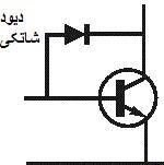 ترانزیستورNPN با دیود شاتکی مهار کننده